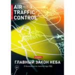 Опубликован второй номер журнала Air Traffic Control за 2021 год